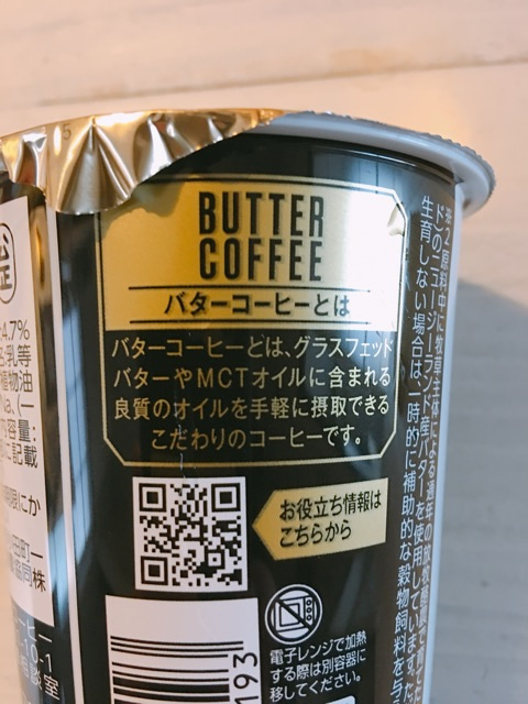 コンビニ バター コーヒー