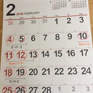 2月のお休みとお知らせの画像