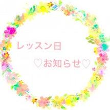 2月スケジュール♡