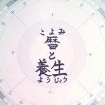 ラジオ寺子屋【暦と養…