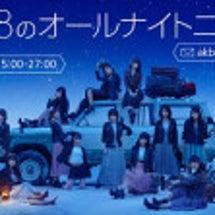 今夜のAKB48のオ…