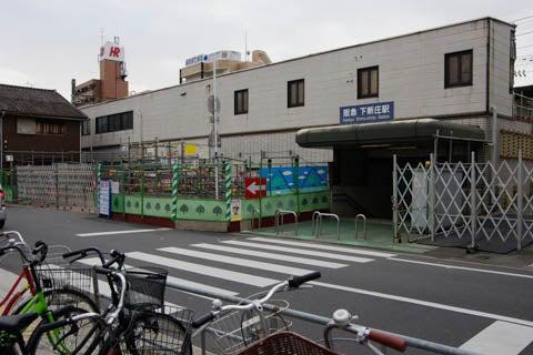 下新庄駅285