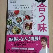 合う味ダイエットの記事に添付されている画像