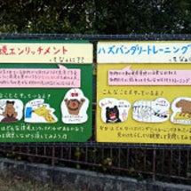 大牟田市動物園「一日…