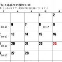 2月の事務所開所日