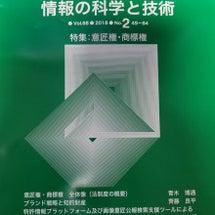 情報の科学と技術 6…