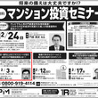 【メディア掲載】日経…