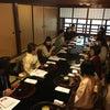 京都老舗料亭『菊乃井本店』での日本料理のテーブルマナー講座を終えての画像
