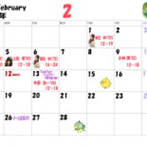 2月前半カレンダー