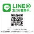 LINE@お友達追加…