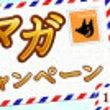 ☆HP新キャンペーン…