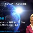 ◆更新【募集】201…