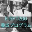 E-RYT200養成…