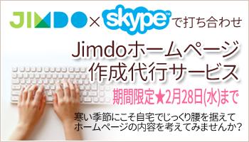 2月限定Jimdoホームページ作成代行サービス