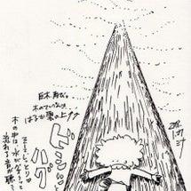 夢スケッチ日記 〜ま…