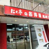 29日はにく亭高城店への記事に添付されている画像