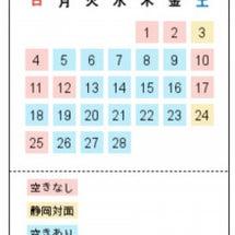 2月対面予定表