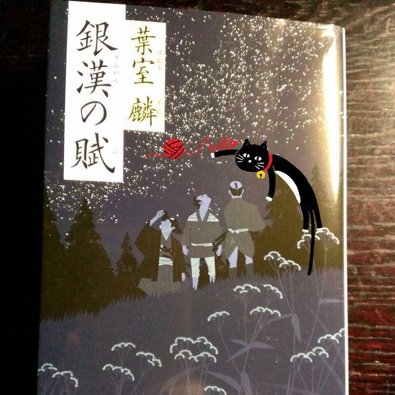 銀漢の賦 No. 4 | ヨカニセまこ...