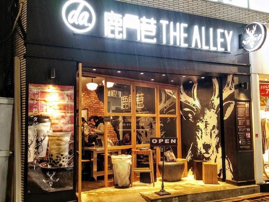 台湾発、話題のティースタンドが上陸!『THE ALLEY 自由が丘店』2月1日OPEN!