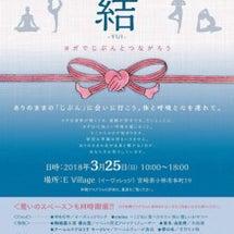 3/25「結-YUI…