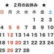 ☆2月のおやすみ☆