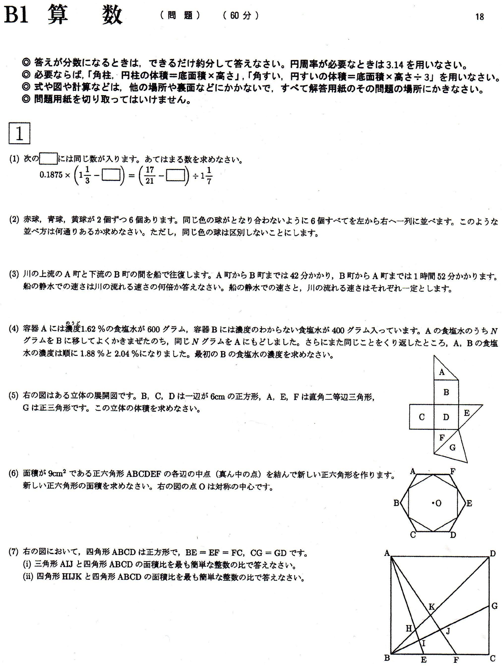 入試 開成 中学