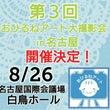 """""""【8月26日(日)…"""