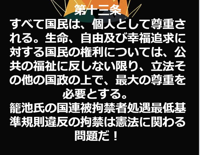 山本太郎 議員 予算委員会質疑(...