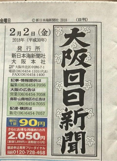 大阪日日新聞掲載‼ | TSAブログ
