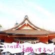 初詣☆富士山本宮浅間…