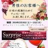バレンタイン♡男性のお客様限定チョコプレゼントの画像
