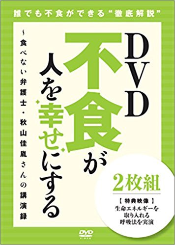 3月4日(日)不食の愛の弁護士秋山佳胤先生の講演シンポジウム  開催決定しました!!の記事より