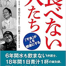 3月4日(日)不食の愛の弁護士秋山佳胤先生の講演シンポジウム  受付中♪の記事より