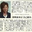 読売新聞夕刊インタビ…