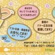 やいづTV 3/19…