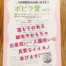 3月2日(金)〜4日…