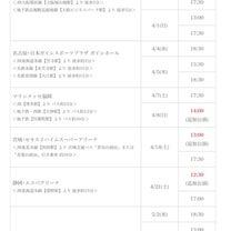SexyZone LIVE TOUR2018@追加公演おめでとうございますの記事に添付されている画像