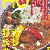 今月の雑誌掲載&EFFECTORの新作の記事に添付されている画像
