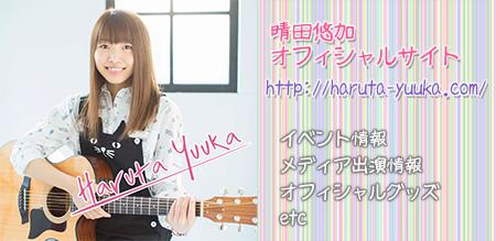 晴田悠加オフィシャルサイト