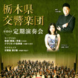 栃木県交響楽団定期演…