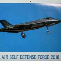 2018年航空自衛隊…