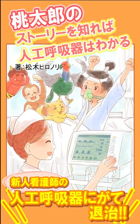 看護師ブログランキング