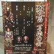 栃木県総合文化センタ…