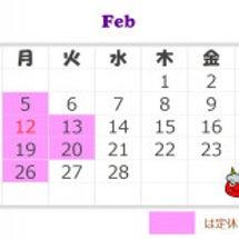 二月定休日