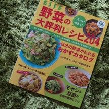 【ESSE野菜の大評…