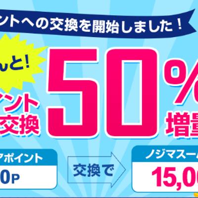 ノジマオンラインへ交換♡1.5倍になるアレ♡(*¯︶¯♥)の記事に添付されている画像