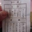 2/3 大瀬崎