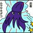 199.忍者タコ参上…