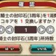 華騎士 ☆5花騎士の…