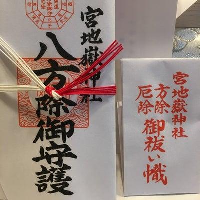 我が家のこんな御守りご紹介   〜宮地嶽神社編〜の記事に添付されている画像